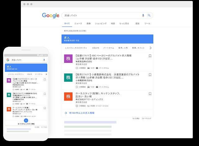 Googleしごと検索の掲載メージ