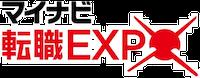 マイナビ転職EXPO@東京