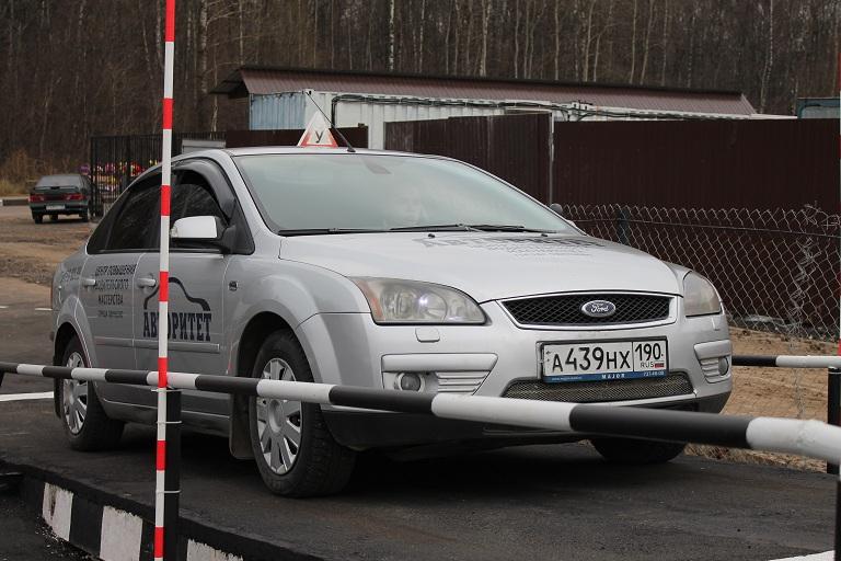 Автошкола Авторитет+ города Одинцово
