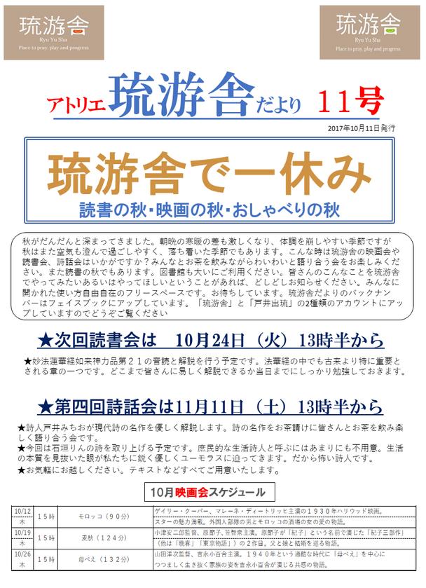 琉游舎のブログはじめました