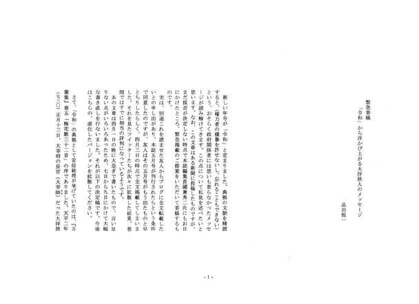 品田教授 緊急寄稿「決定稿」!