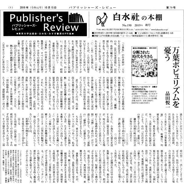 品田教授「万葉ポピュリズムを憂う」