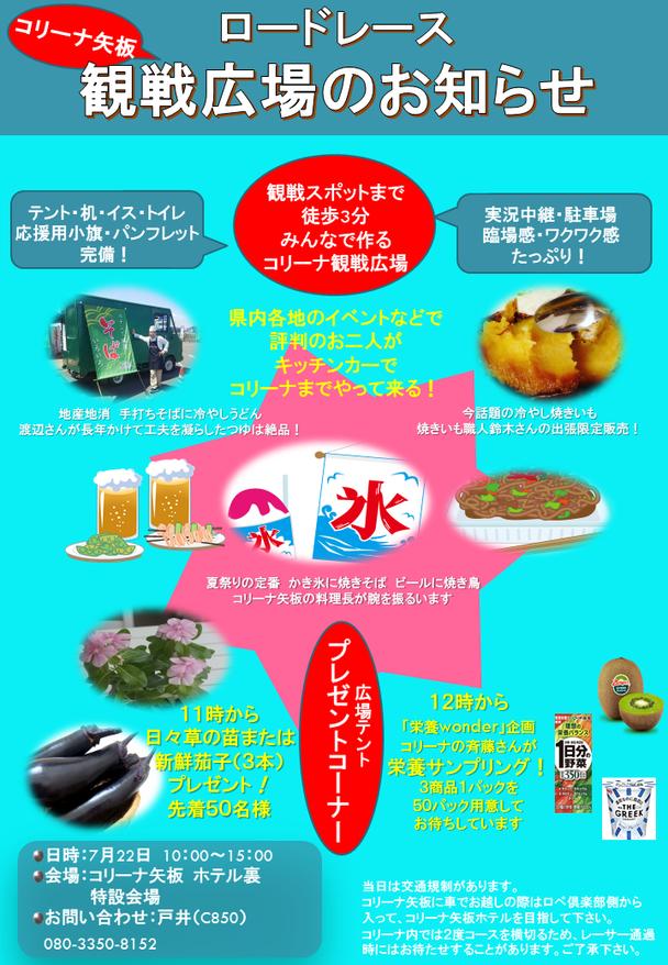 7月22日「やいた片岡ロードレース」観戦広場の詳細チラシが出来ました。