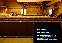 横浜能楽堂字幕表示