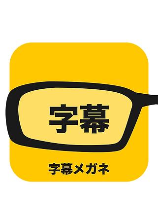 字幕メガネマアイコン長方形.png