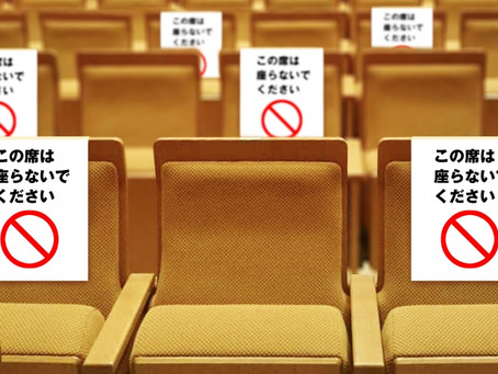 コロナ過における映画業界の対応