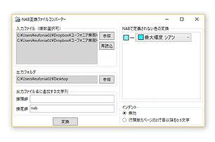 nabconverter1.jpg