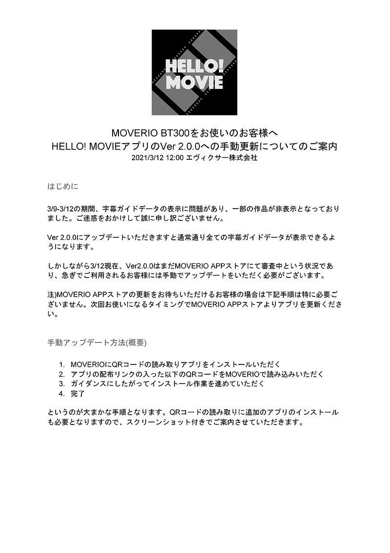 MOVERIOBT300をお使いのお客様へ_ページ_1.jpg