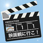 映画観に行こ.png