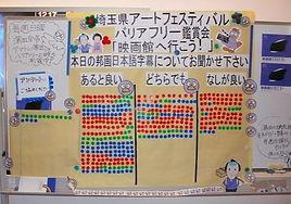 2010埼玉イベント