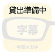 字幕メガネ貸出します