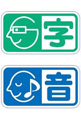 字幕音声ガイドマーク.png