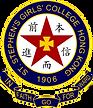 聖士提反女子中學 St Stephen's Girls' College.png
