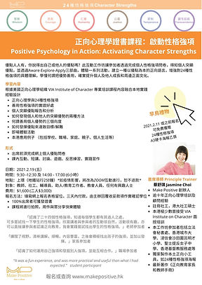 MakePositive正向心理學證書課程:啟動性格強項.jpg