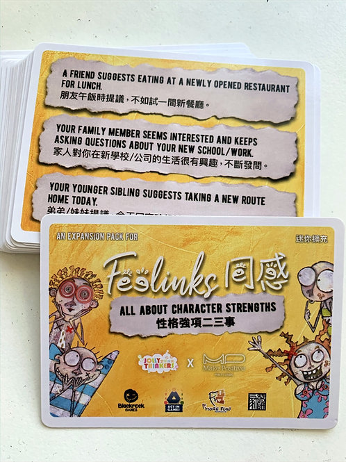 性格強項二三事〈Feelinks 同感〉情緒桌遊擴充情境卡