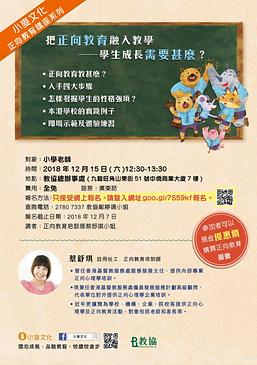 2018.12.5 Make Positive 蔡舒琪 教協正向教育教師講座.p
