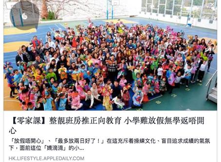 屯門李金小學推「Super+正向教育計劃」的11個實際行動