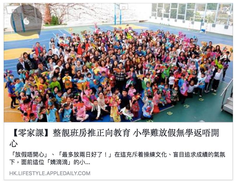 香港順德聯誼總會李金小學推行正向教育 Positive Education in Hong Kong