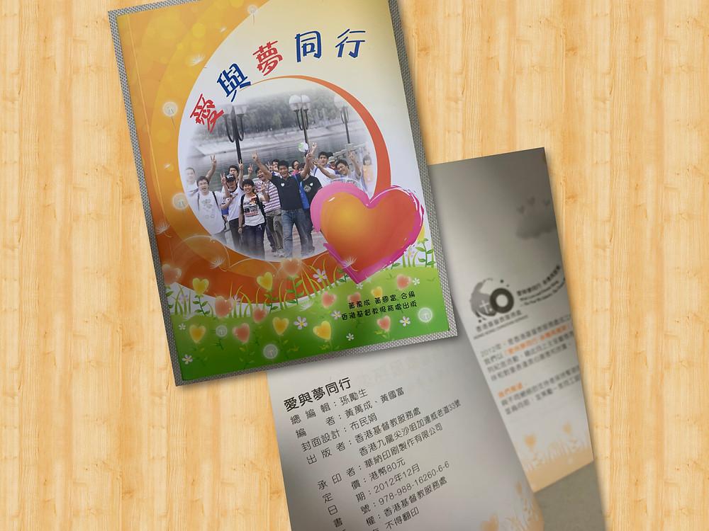 "《愛與夢同行》香港基督教服務處出版 ""Love & Dream"" by Hong Kong Christian Service"