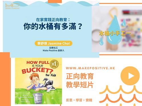 你的水桶有多滿 How Full is your Bucket  正向教育教學短片  MakePositive