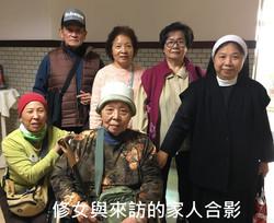 3-1A1 修女和來訪的家人合影