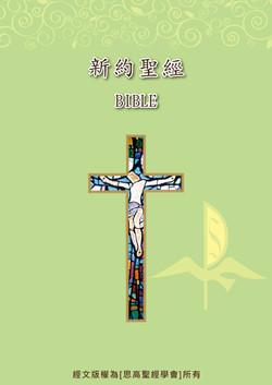 新約聖經(單輯)