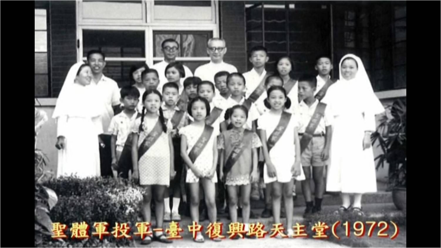 1972年 聖體軍投軍-台中復興路天主堂