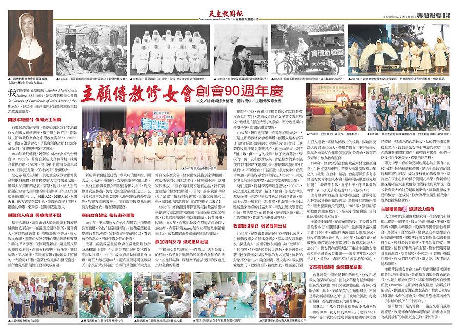 Catholic Weekly_615_頁面_12.jpg