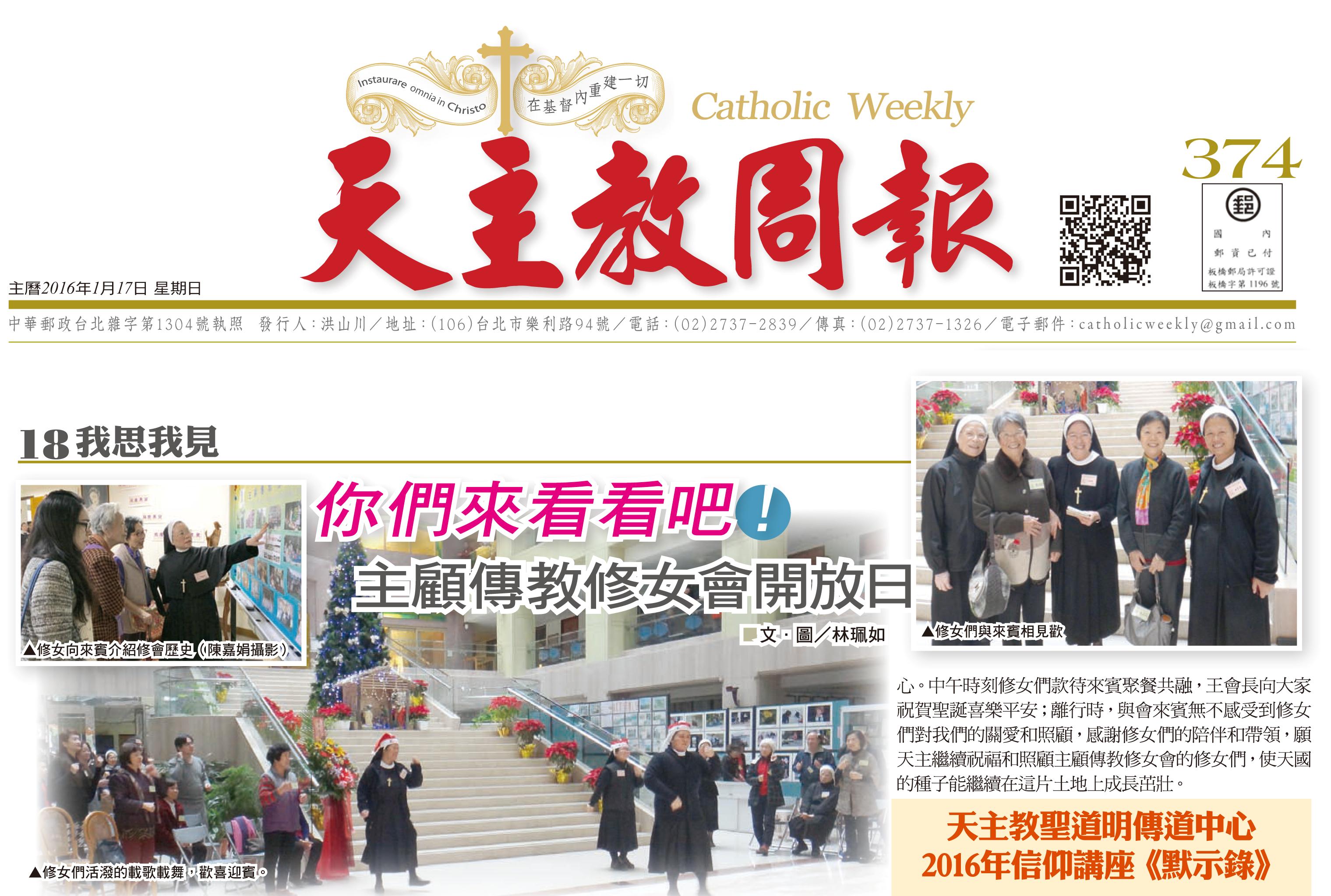 Catholic Weekly 天主教周報 374-18