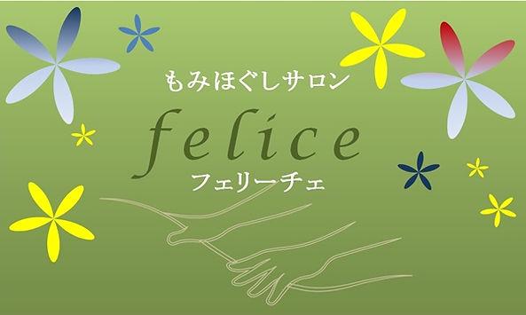 マッサージ | もみほぐし | リラクゼーション | サロン felice(フェリーチェ) | 日本