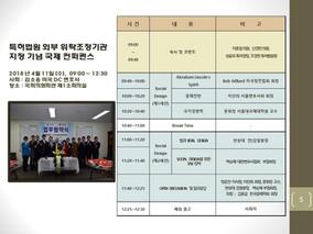 아이팩조정중재센터 & 한국링컨협회   국제 컨퍼런스에 초대합니다.