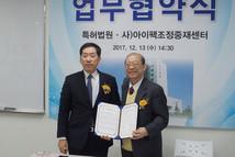 특허법원·아이팩조정중재센터, 첫 '외부연계조정기관' 업무협약