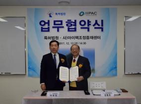 아이팩조정중재센터, 특허법원과 업무협약 체결