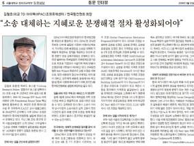 (김철호 회장) 서울대학교 정치외교학부 동창회보 인터뷰
