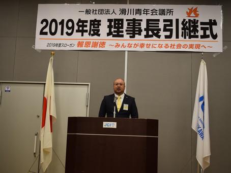 理事長引継式・新年祝賀会を開催しました!!