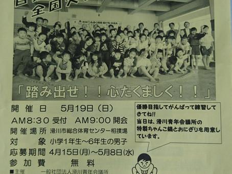 5月度例会(第26回わんぱく相撲ほたるいか場所)を開催します!!