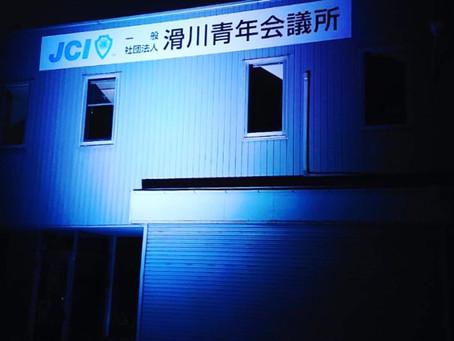 これからもありがとう~Light It Blue~