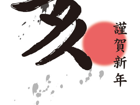 理事長引継式・新年祝賀会を開催します!!