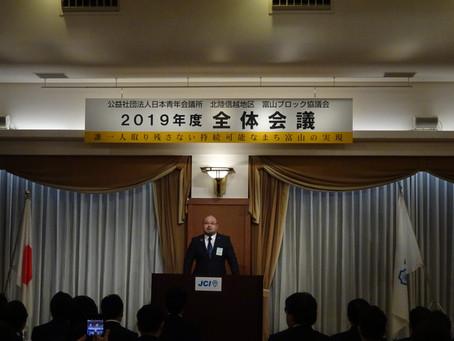 富山ブロック協議会の全体会議・新年交流会に参加してきました!!