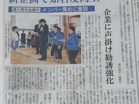 北日本新聞に滑川青年会議所が掲載されました!!