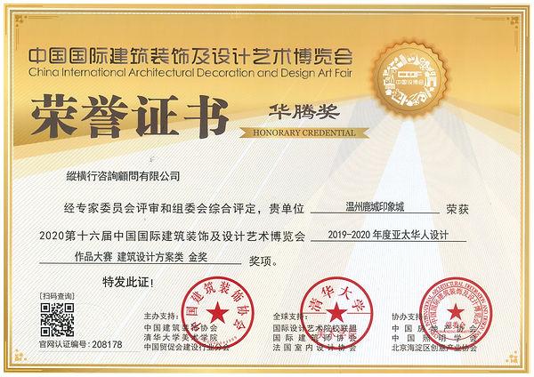 华腾奨榮譽証書_project(溫州).pdf - Adobe Acrobat