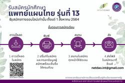 รับสมัครนักเรียนแพทย์แผนไทย