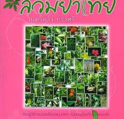 """หนังสือ """"ล่วมยาไทย"""" แต่งโดย อาจารย์เนตรดาว ยวงศรี"""