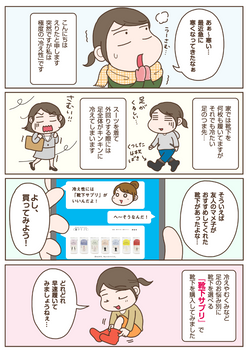 靴下サプリの体験レポ漫画