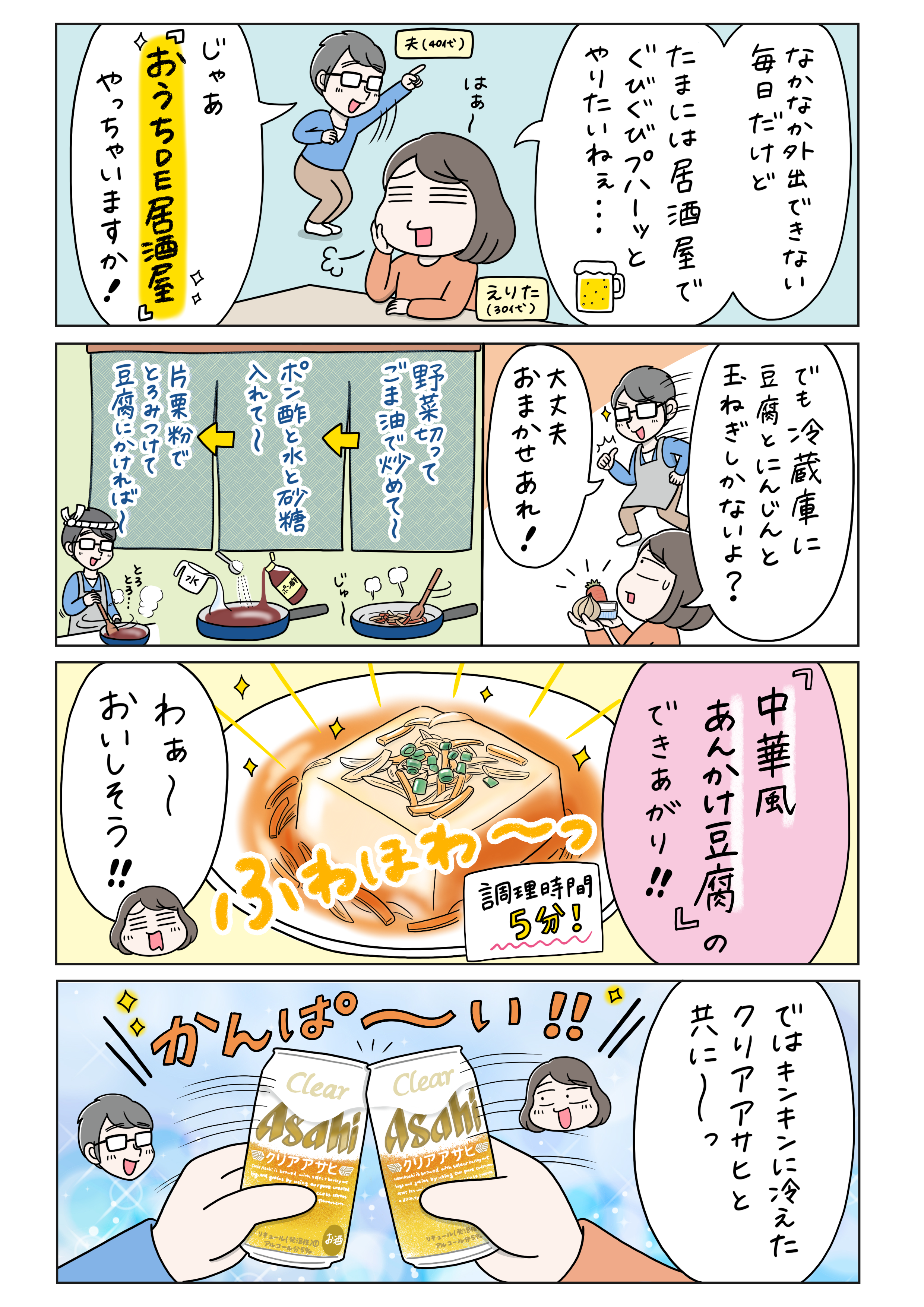 クリアアサヒPR漫画01