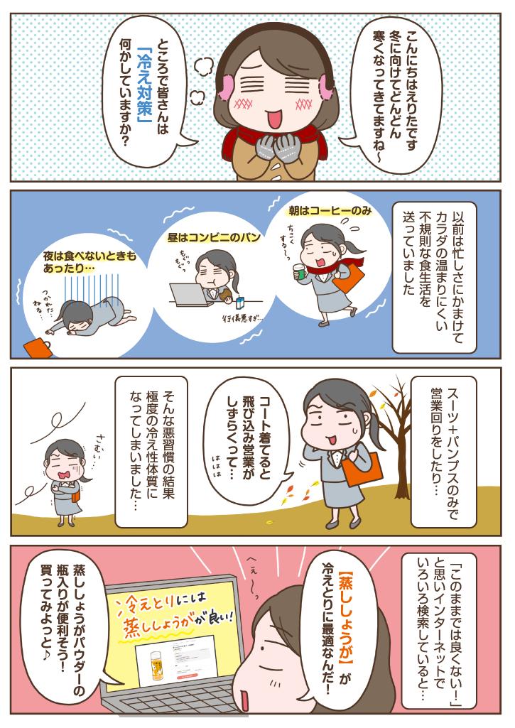 温活グッズの体験レポ漫画
