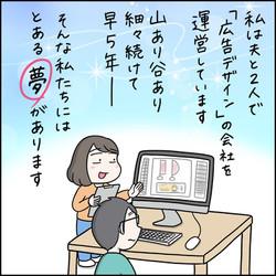 コミックエッセイ「私の夢」