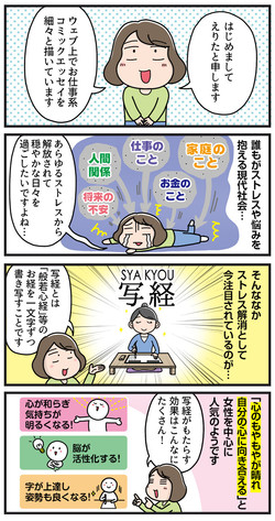 写経の体験レポ漫画
