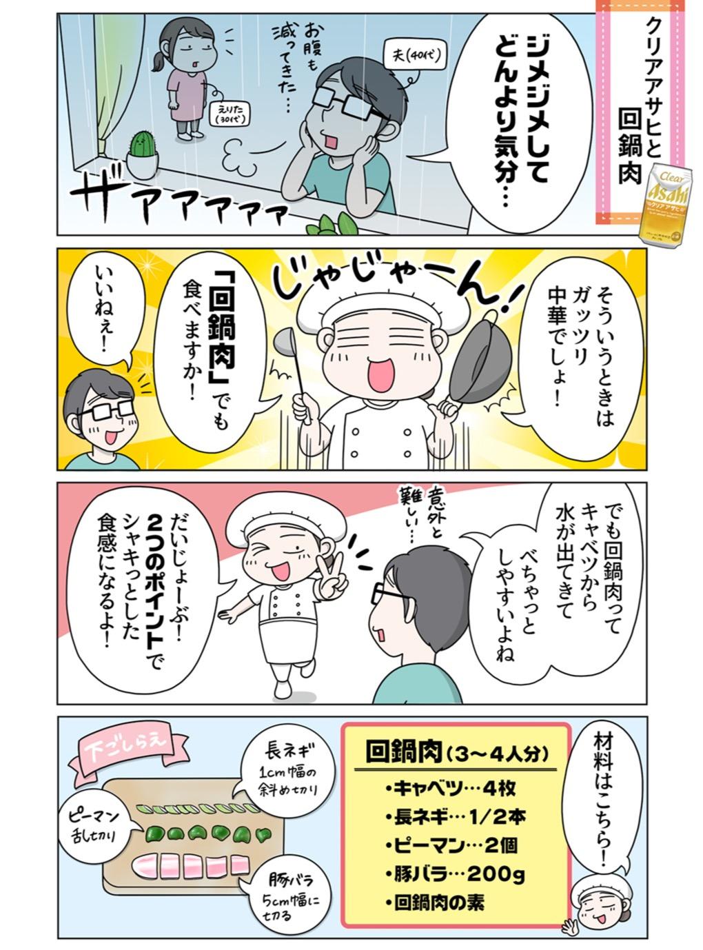 クリアアサヒPR漫画02