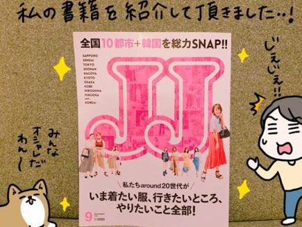 JJ9月号の特集『ドラマ化してほしいマンガ」討論会に『地元で広告代理店の営業女子はじめました』を推薦していただきました。